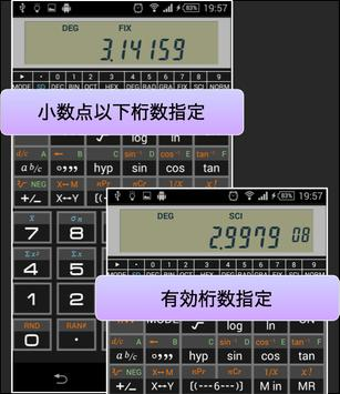 関数電卓 sc-995 スクリーンショット 3
