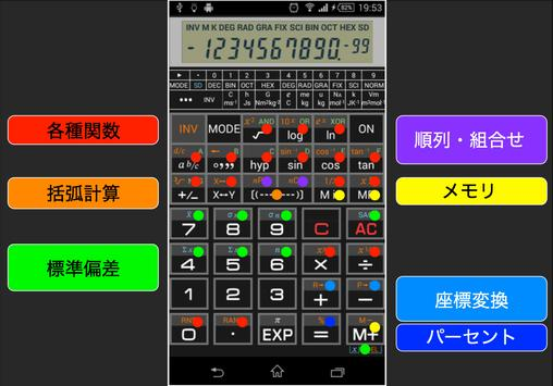 関数電卓 sc-995 スクリーンショット 4