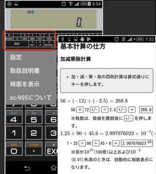 関数電卓 sc-995 スクリーンショット 5