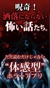 【怖い話】呪奇 洒落にならない怖い話たち。【体感型ホラーアプリ】 poster