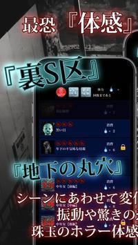 【怖い話】呪奇 洒落にならない怖い話たち。【体感型ホラーアプリ】 screenshot 1