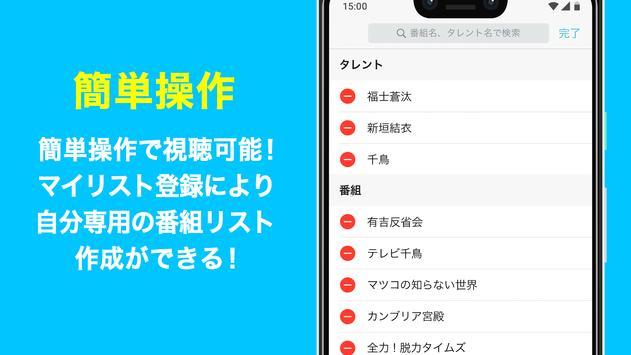 TVer(ティーバー)- 民放公式テレビポータル - 無料で動画見放題 screenshot 4