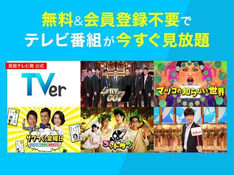 TVer(ティーバー)- 民放公式テレビポータル - 無料で動画見放題 screenshot 5
