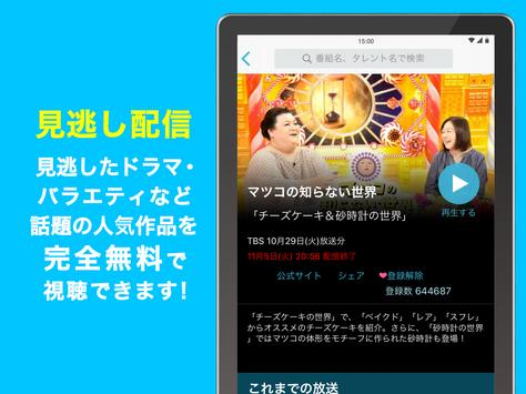 TVer テレビ動画視聴アプリ ドラマやアニメのテレビ動画を見逃し配信!無料でテレビ番組の動画見放題 スクリーンショット 11