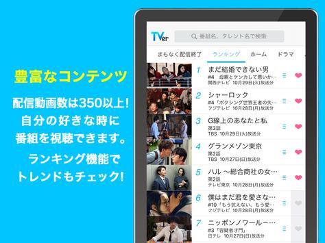 TVer テレビ動画視聴アプリ ドラマやアニメのテレビ動画を見逃し配信!無料でテレビ番組の動画見放題 スクリーンショット 12