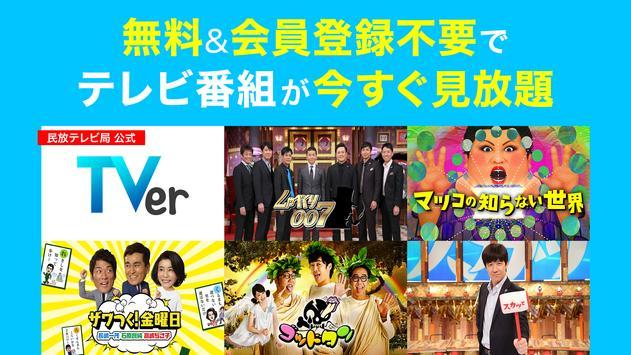 TVer(ティーバー)- 民放公式テレビポータル - 無料で動画見放題 poster