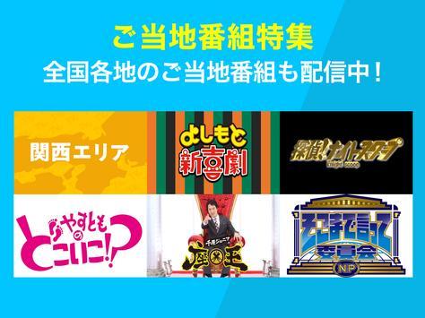TVer(ティーバー)- 民放公式テレビポータル - 無料で動画見放題 screenshot 13