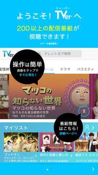民放公式テレビポータル「TVer(ティーバー) 」 スクリーンショット 10