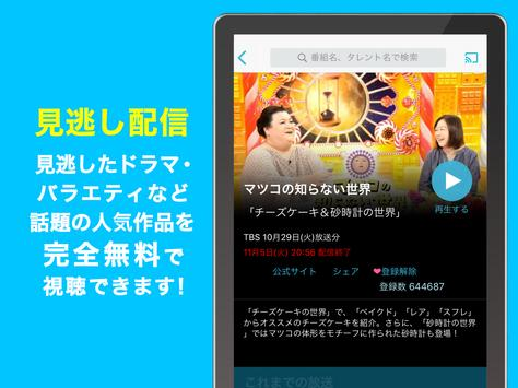 TVer テレビ動画視聴アプリ ドラマやアニメのテレビ動画を見逃し配信!無料でテレビ番組の動画見放題 スクリーンショット 6
