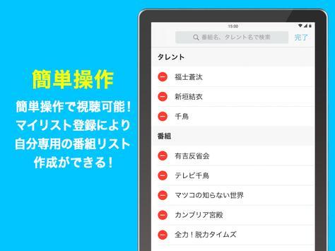 TVer(ティーバー)- 民放公式テレビポータル - 無料で動画見放題 screenshot 14