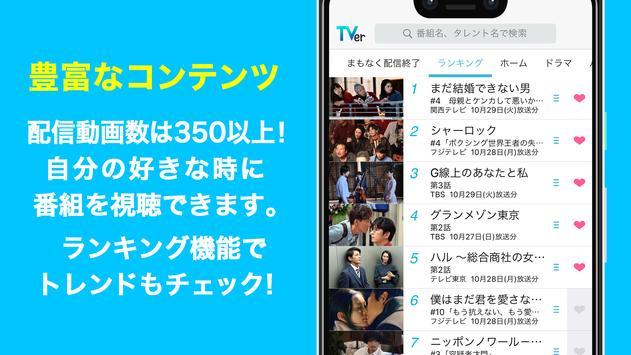 TVer テレビ動画視聴アプリ ドラマやアニメのテレビ動画を見逃し配信!無料でテレビ番組の動画見放題 スクリーンショット 2