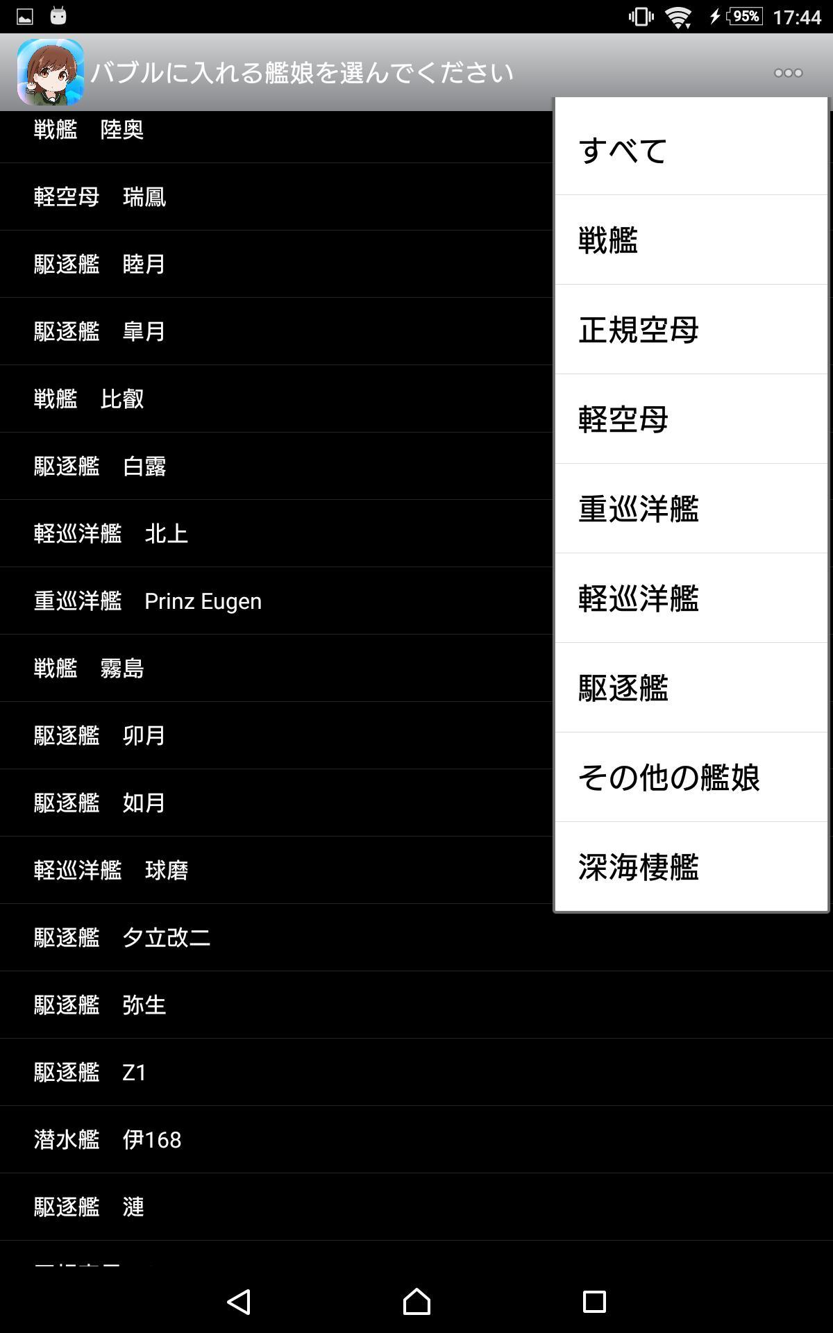 艦これバブル壁紙 Fur Android Apk Herunterladen