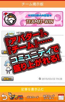 打-WIN screenshot 3