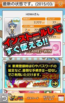 打-WIN poster