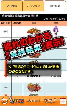打-WIN screenshot 1