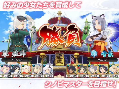 シノビマスター 閃乱カグラ NEW LINK スクリーンショット 9