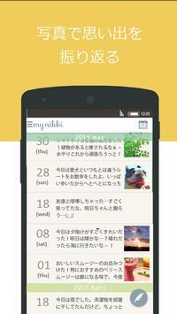 My日記 screenshot 1