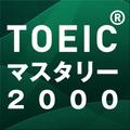新TOEICテスト英単語・熟語マスタリー2000音声1a