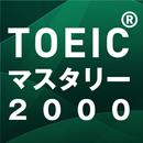 新TOEICテスト英単語・熟語マスタリー2000音声2a APK