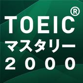 新TOEICテスト英単語・熟語マスタリー2000音声2a icon