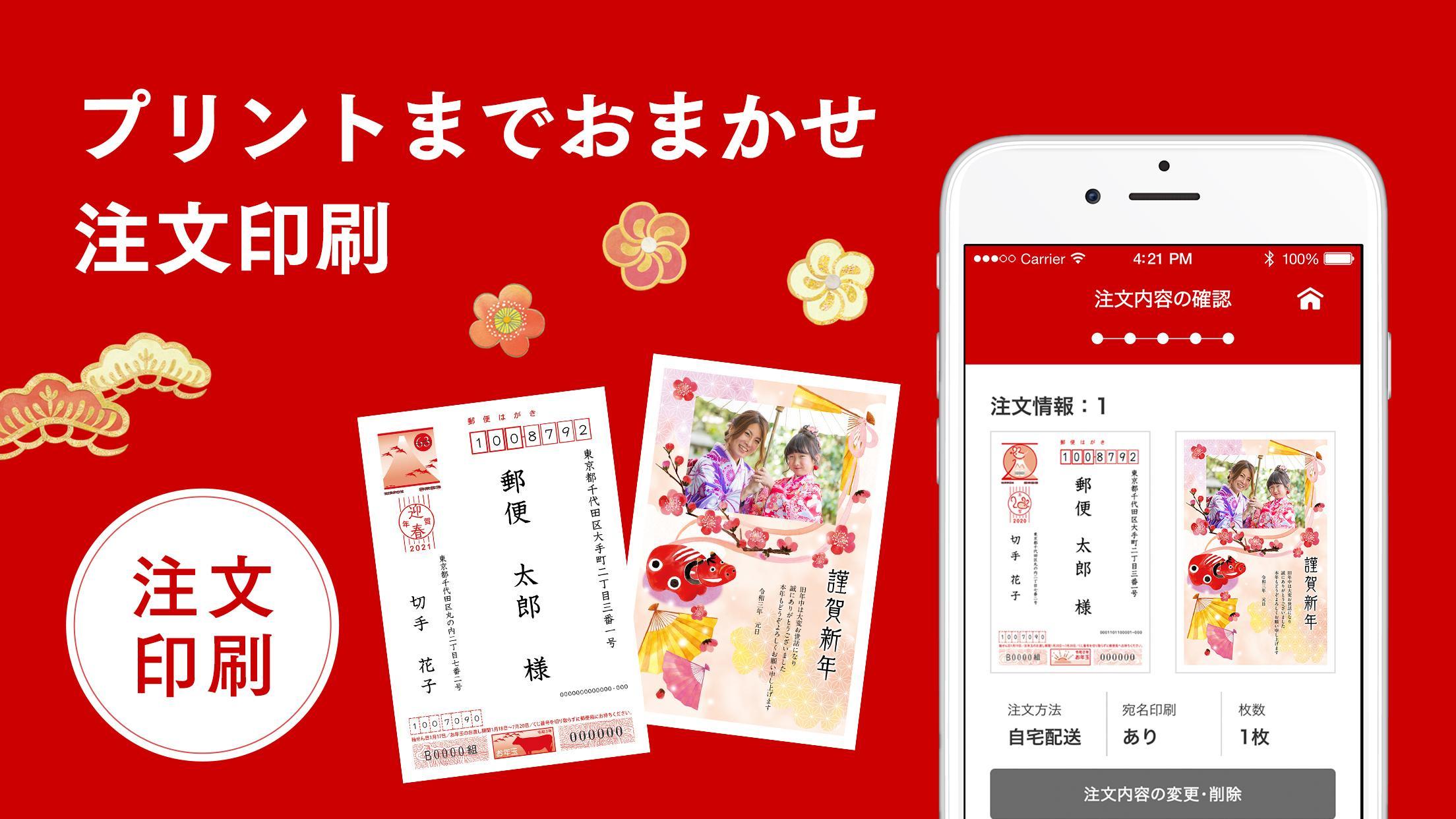 郵便 年賀状 アプリ 日本