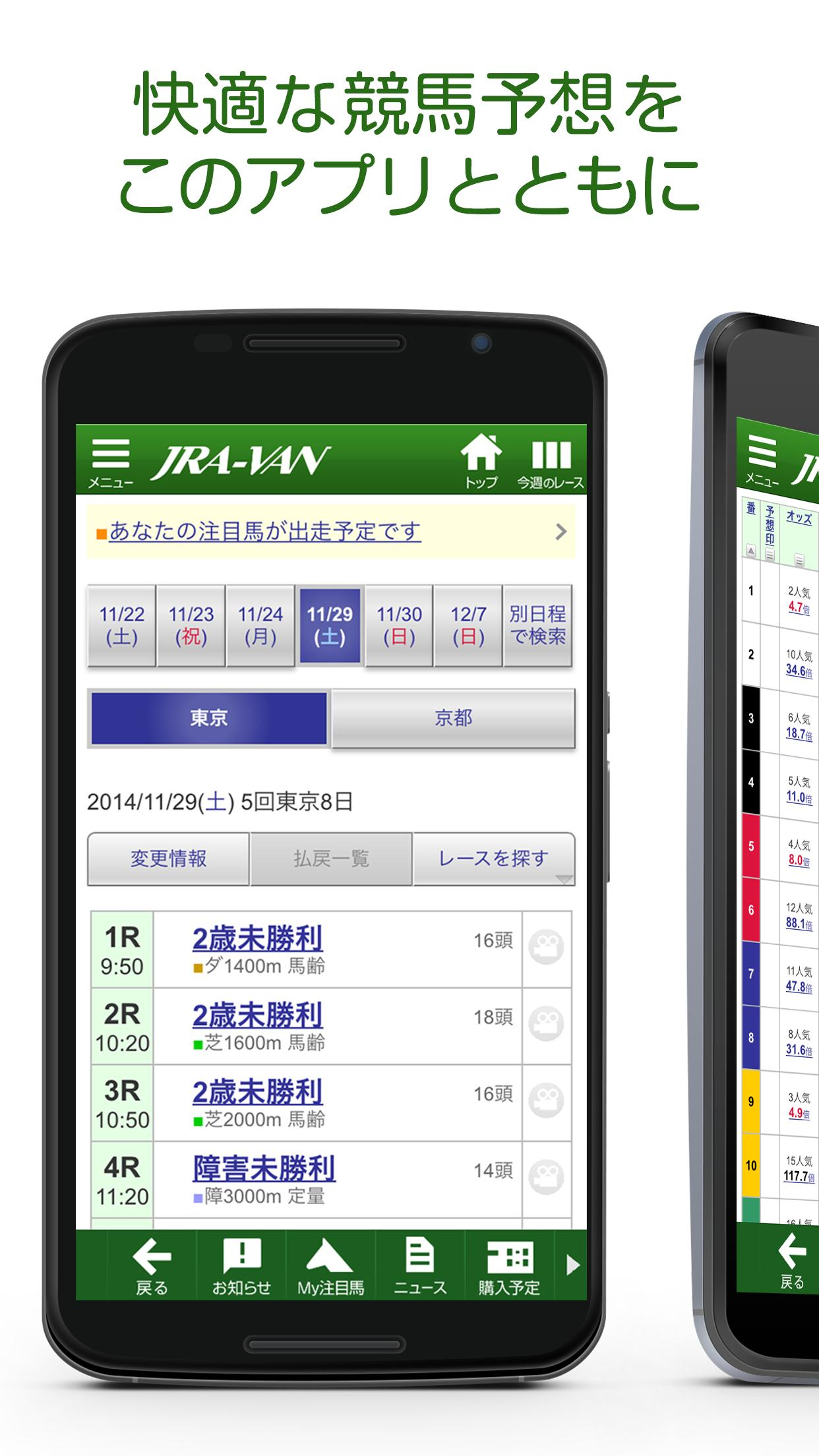無料 Jra アプリ