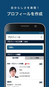 就活アプリOfferBox 企業からオファーが届く screenshot 1