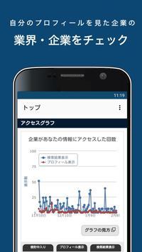就活アプリOfferBox 企業からオファーが届く screenshot 2
