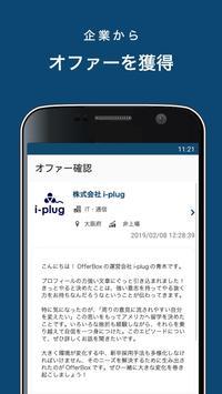 就活アプリOfferBox 企業からオファーが届く screenshot 3