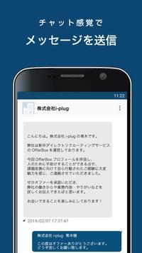 就活アプリOfferBox 企業からオファーが届く screenshot 4