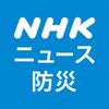 NHK ニュース・防災 simgesi