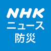 NHK ニュース・防災 圖標
