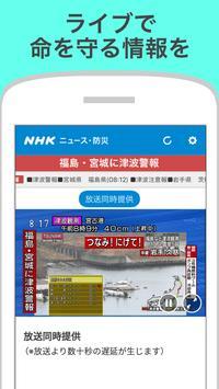 NHK ニュース・防災 截图 3