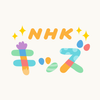 NHK キッズ simgesi