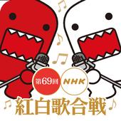 NHK紅白 图标