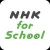 ikon NHK for School