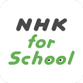nhk for school 理科 3 年