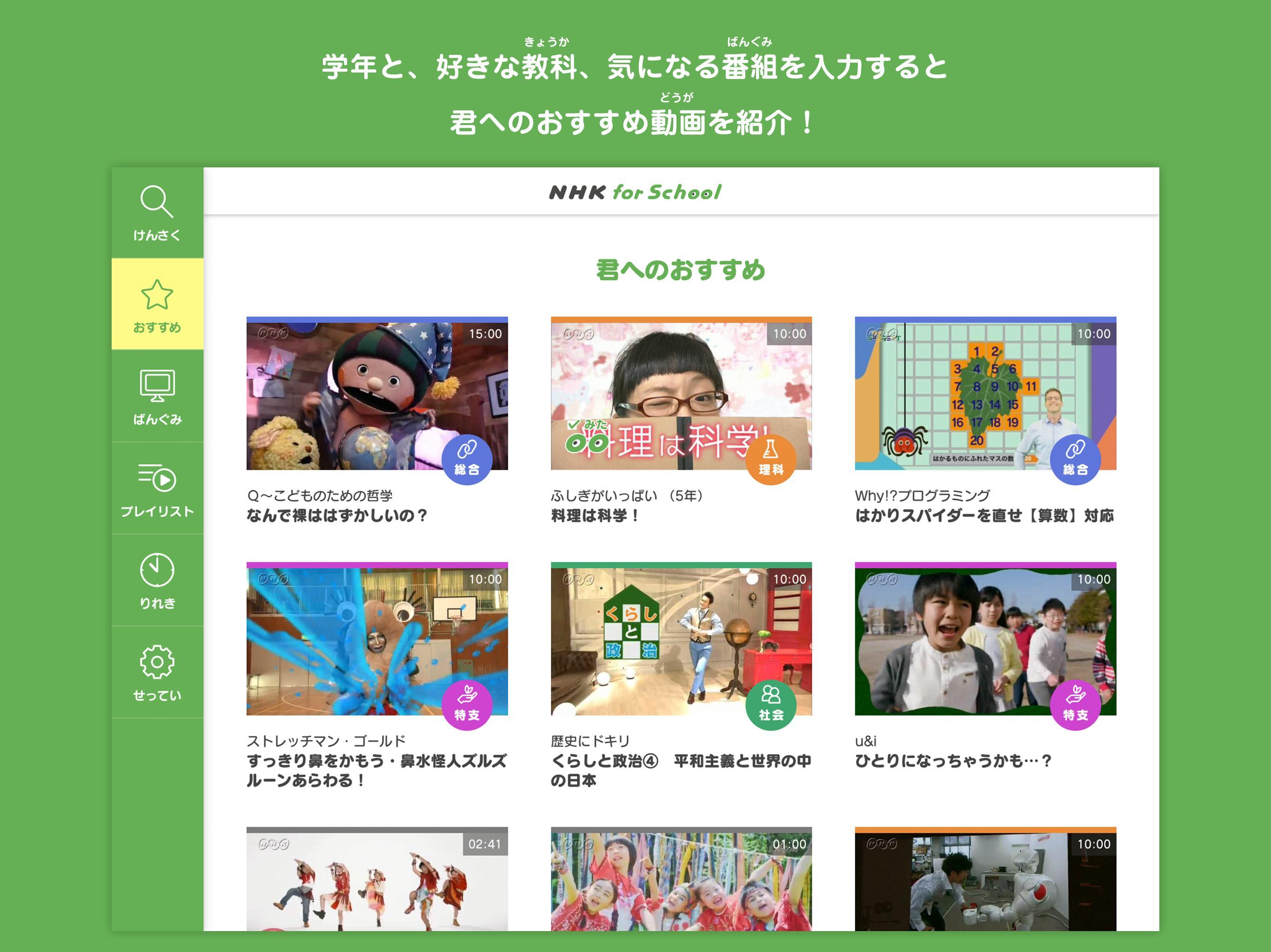 nhk for school ダウンロード mac