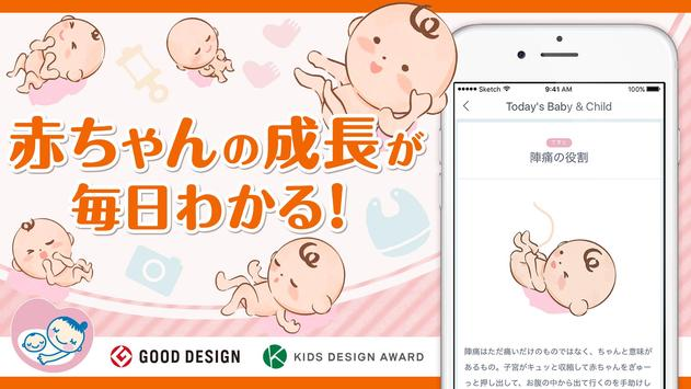 母子健康手帳アプリ 妊娠から出産後まで赤ちゃんの成長を学べる screenshot 1
