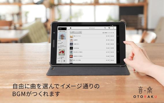お店で使えるBGMアプリ「OTORAKU - 音・楽 -」 screenshot 7