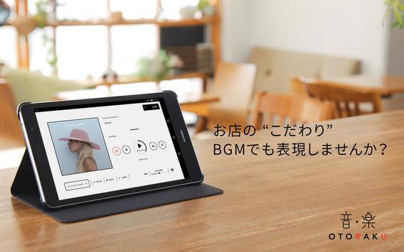 お店で使えるBGMアプリ「OTORAKU - 音・楽 -」 poster