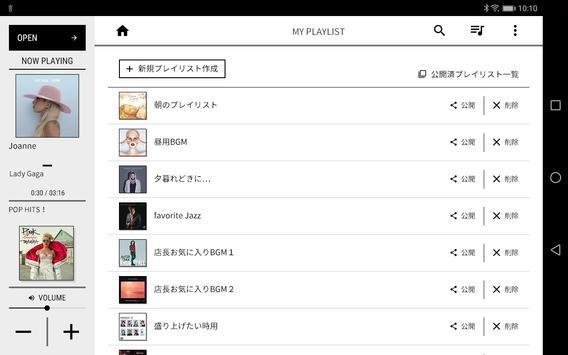 お店で使えるBGMアプリ「OTORAKU - 音・楽 -」 screenshot 12