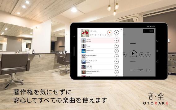 お店で使えるBGMアプリ「OTORAKU - 音・楽 -」 screenshot 14