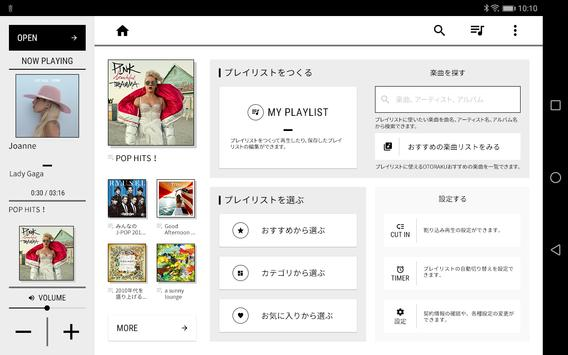 お店で使えるBGMアプリ「OTORAKU - 音・楽 -」 screenshot 1