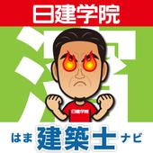 日建学院 建築士 濱ナビチャレンジ 入門編 icon