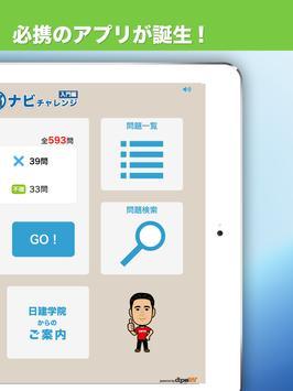 日建学院 建築士 濱ナビチャレンジ 入門編 screenshot 5