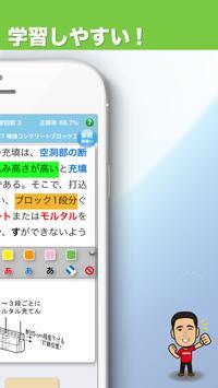日建学院 建築士 濱ナビチャレンジ 入門編 screenshot 3