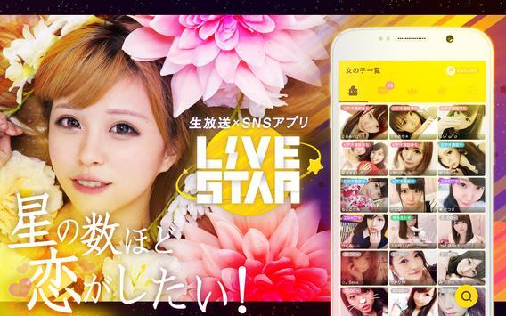 無料ビデオ通話アプリ-ライブスター-ライブチャット生配信で生チャット! poster