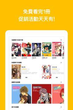 LINE Manga screenshot 4