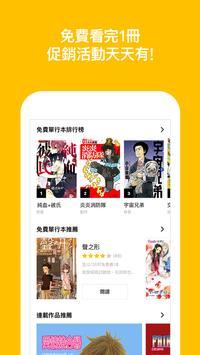 LINE Manga screenshot 1
